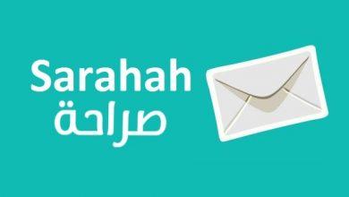 Photo of هل يقوم تطبيق صراحة Sarahah للتراسل حقا بخرق خصوصية مستخدميه ؟!