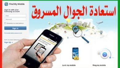 Photo of تحديد موقع هاتفك المفقود، إليك الحل الأمثل للعثور على هاتفك