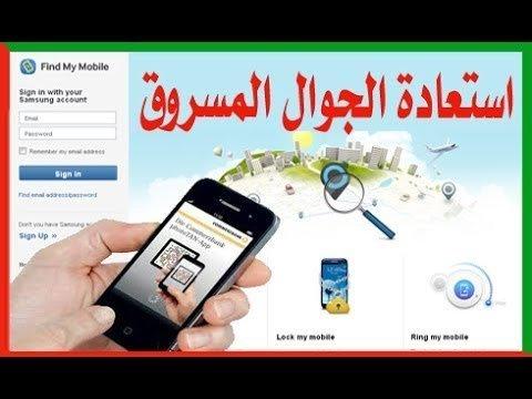 تحديد موقع هاتفك المفقود إليك الحل الأمثل للعثور على هاتفك نبضات تقنية