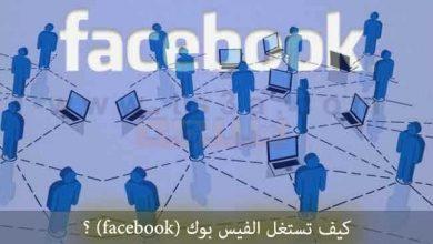 Photo of كيفية العثور على التطبيقات التي تستخدم بياناتك على الفايس بوك Facebook
