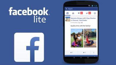 Photo of الفيسبوك لايت Facebook lite على الأرجح هو الحل الأمثل لمشكلة الفيسبوك