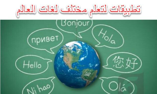 تعلم اللغة الأجنبية