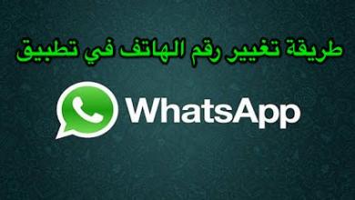 Photo of بإمكانك إشعار جميع أصدقائك عند تغيير رقم الهاتف على الواتس ابWhatsApp