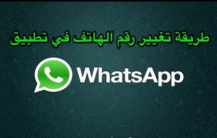 تغيير رقم الهاتف على الواتس ابWhatsApp