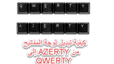 Photo of كيفية تبديل لوحة المفاتيح من AZERTY إلى QWERTY أو العكس