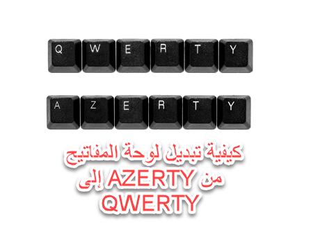 تبديل لوحة المفاتيح من AZERTY إلى QWERTY