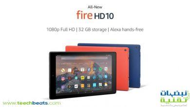 Photo of لوحة Amazon Fire HD بسعر 110 دولار لملاك حساب برايم