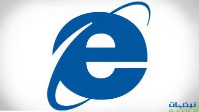 Photo of سبب آخر يجعلك لا تستعمل متصفح IE أبدا