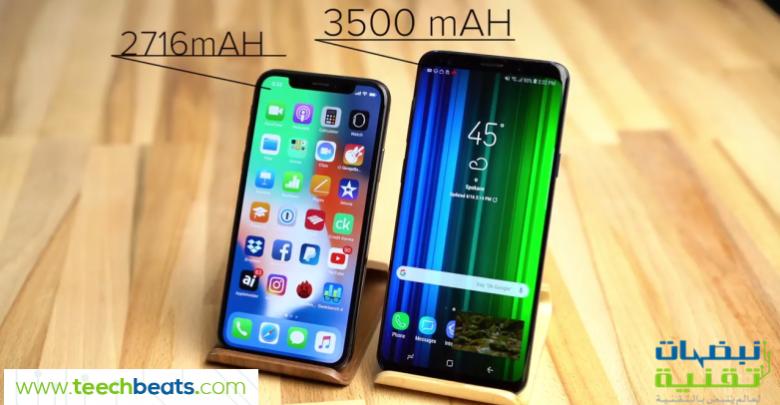 Photo of اختبار قوة البطارية : iPhone X ضد Galaxy S9+