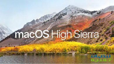 Photo of تحديث macOS 10.13.4 High Sierra متوفر الان للجميع مع دعم الجرافيك الخارحي