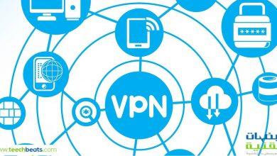 Photo of لمحبي الخصوصية و الأمان : أفضل خدمات VPN على الاطلاق