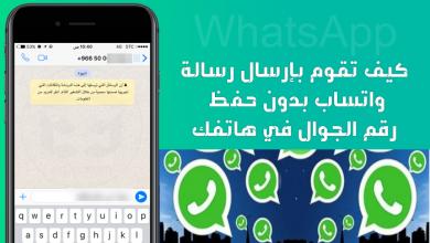 Photo of تَعَرَّفْ على كيفية إرسال رسالة واتس اب بدون حفظ الرقم