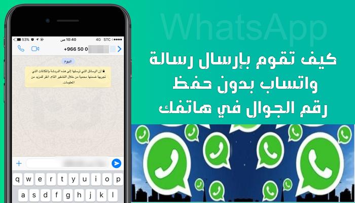 إرسال رسالة واتس اب بدون حفظ الرقم