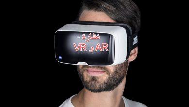 نظارة VR و AR