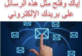 Photo of احذر : 3 أنواع من رسائل البريد الإلكتروني إياك أن تفتحها