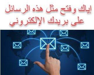رسائل البريد الإلكتروني