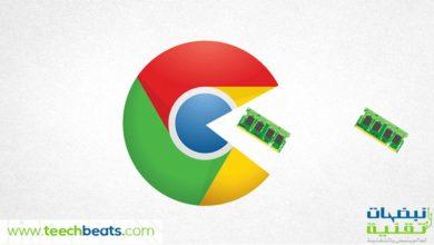 Photo of أفضل الإضافات على جوجل كروم لتقليل استهلاك موارد حاسوبك