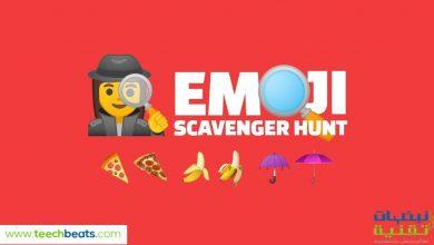 Photo of Emoji Scavenger Hunt : جرب الان لعبة الإيموجي الممتعة من جوجل