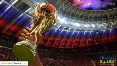 Photo of لعبة فيفا 18 FiFA  تحصل على تحديث مجاني لكأس العالم