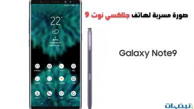 Photo of تسريب مواصفات جلاكسي نوت 9 Galaxy Note  القادم من سامسونج