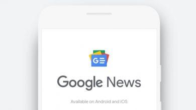 Photo of التطبيق الرائع و الجديد قوقل للأخبار Google News متوفر حاليا للتحميل
