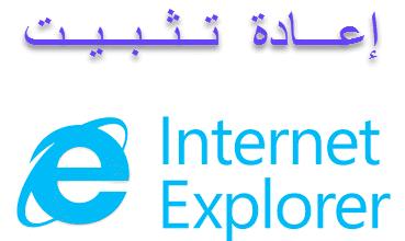 صورة كيفية إعادة تثبيت Internet Explorer