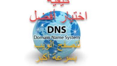 Photo of كيفية اختيار أفضل DNSـ ( Domain Name Space ) لتصفح الويب بسرعة أكبر