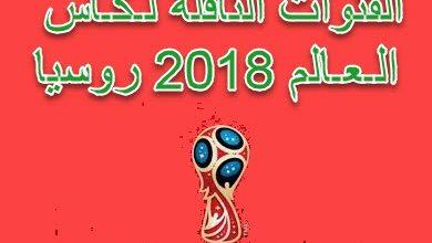 Photo of القنوات الناقلة لكاس العالم 2018 مجانا