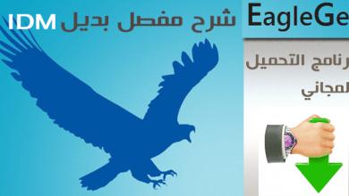 Photo of شرح برنامج EagleGet البديل الأفضل لـ internet download manager
