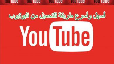 Photo of تحميل فيديو يوتيوب بدون برامج