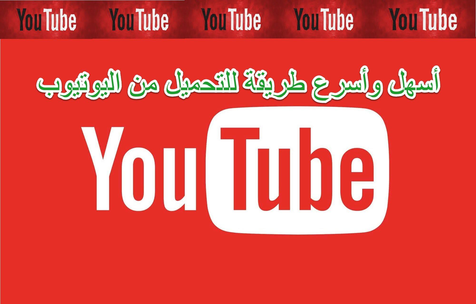 0a837e83b14f0 تحميل فيديو يوتيوب بدون برامج - نبضات تقنية