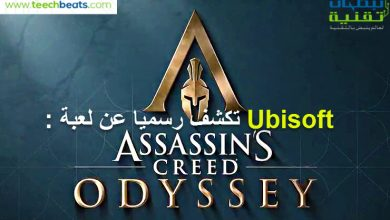 Photo of الإعلان رسميا عن لعبة Assassin's Creed Odyssey