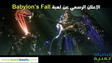 BabylonsFall