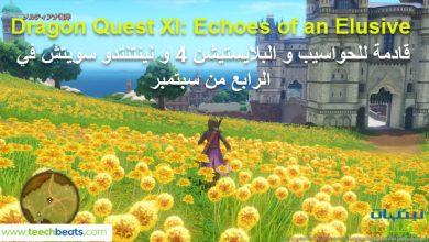 صورة التريلر الرسمي للعبة Dragon Quest XI: Echoes of an Elusive