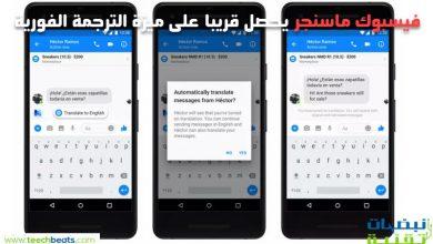 Photo of فيسبوك مسنجر تترجم الرسائل بشكل تلقائي