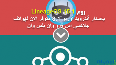 Photo of روم LineageOS 15.1 متوفر الآن لهواتف OnePlusOne و  Galaxy S5 Plus و غيرها