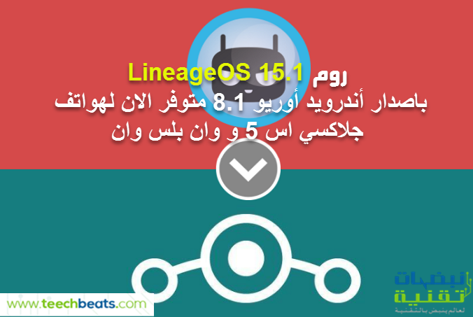 LineageOS-15.1-Android-8.1-Oreo-OnePlusOne-Samsung-Galaxy-S5