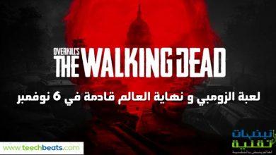 Photo of لعبة نهاية العالم Overkill's The Walking Dead قادمة في نوفمبر