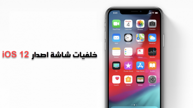 Photo of تحميل خلفيات الشاشة الخاصة بإصدار iOS 12