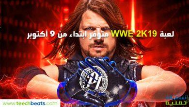 Photo of الإعلان عن لعبة WWE 2K19 بتحدي بقيمة مليون دولار !!!