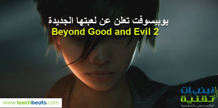 beyond-good-and-evil-2
