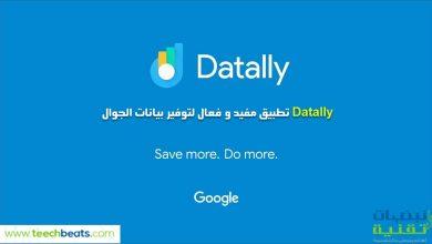 Photo of Datally : أفضل تطبيق لتقليل استهلاك حجم بيانات 3G و 4G