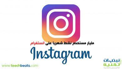 صورة انستغرام Instagram : مليار مستخدم نشط شهريا !!!