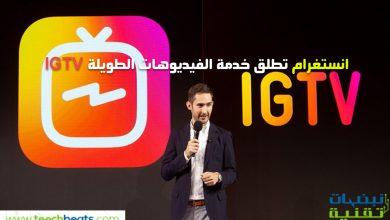 Photo of انستغرام تقدم خدمة IGTV فهل سيكون مستقبل التلفاز ؟!
