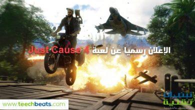 Photo of التريلر الرسمي للعبة Just Cause 4