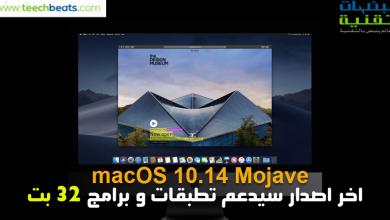 Photo of موهافي Mojave هو اخر اصدار من macOS سيدعم تطبيقات 32 بت