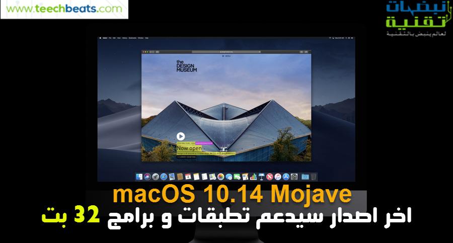 macOS-Mojave-32-bit