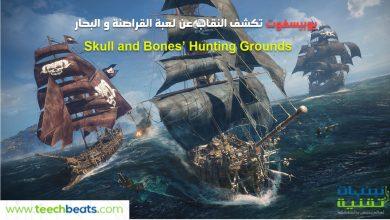 Photo of Ubisoft تكشف النقاب عن لعبة Skull and Bones' Hunting Grounds