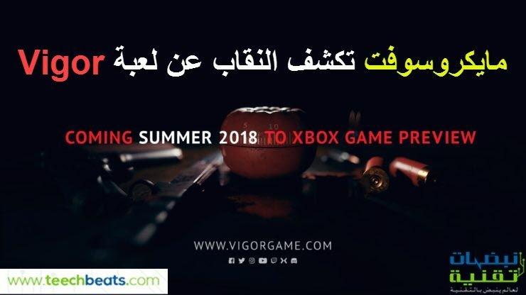 vigor_xbox_game