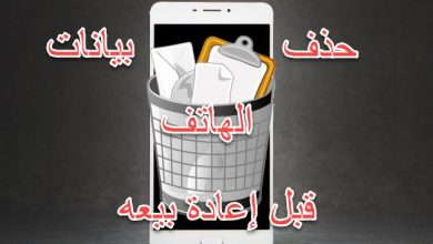 حذف بيانات الهاتف